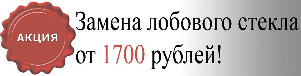 Установка 1700 руб.