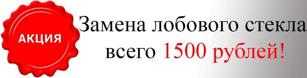 Установка 1500 руб.