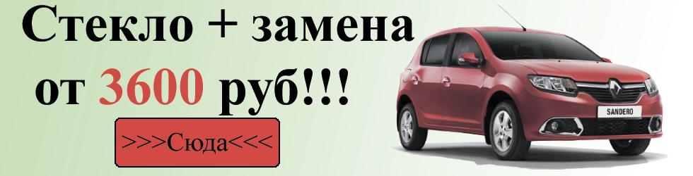 Стекло + замена от 3600 руб!!!
